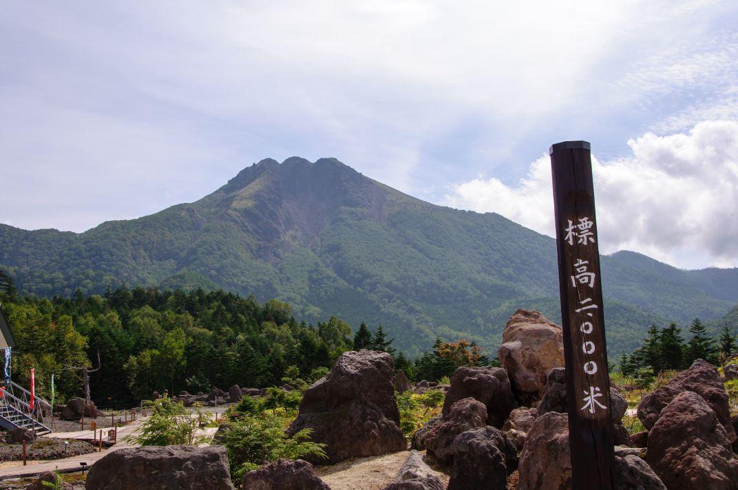 日光白根山 ~関東以北最高峰へ~