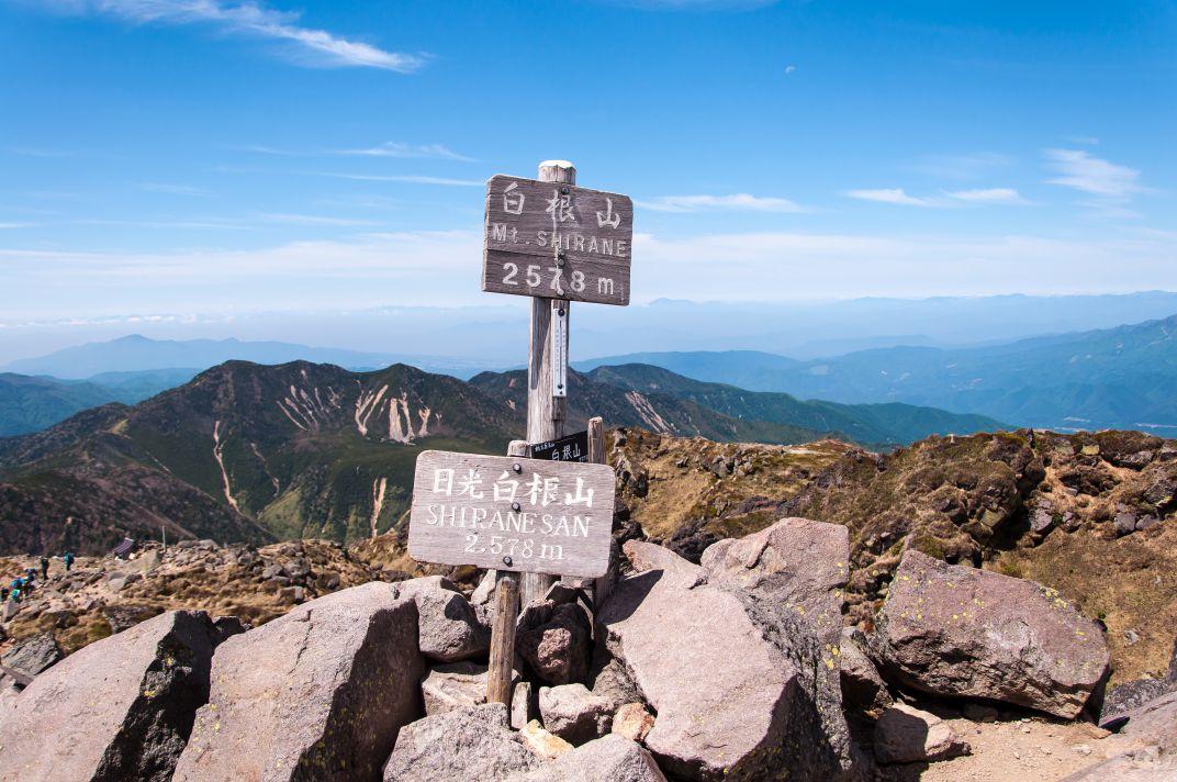 日光白根山 ~リベンジ登山で得た大展望~