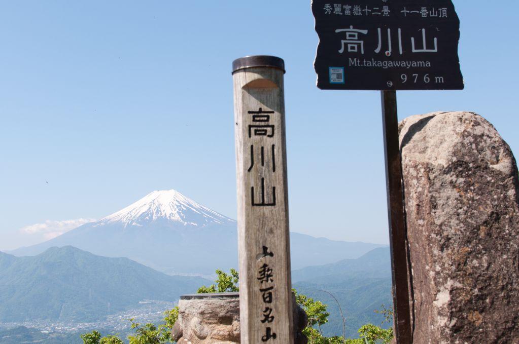 高川山 ~見事な富士の展望台~