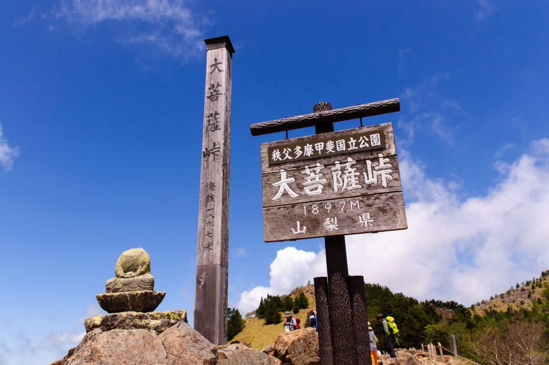 大菩薩嶺 ~富士と南アルプスの展望台~